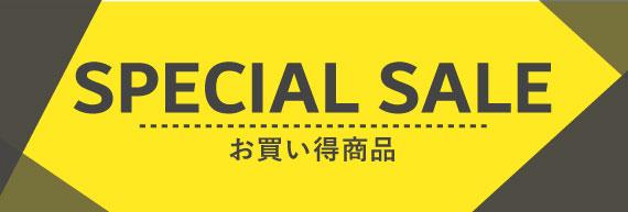 アウトレット商品セール